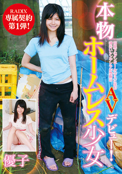 【ホームレス少女 優子】新作本物ホームレス少女-素人のダウンロードページへ
