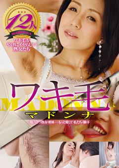 【朝宮涼子動画】新作ワキ毛マドンナ-もっと愛して私たちの腋の下-フェチ