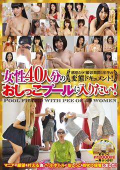 女性40人分のおしっこプールに入りたい!