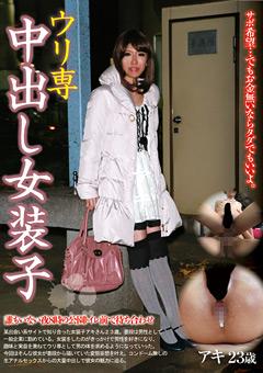 「ウリ専中出し女装子 アキ23歳」のパッケージ画像
