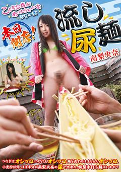 【南梨央奈 動画 流し 麺 】本日開店!-流し尿麺-南梨央奈-スカトロ