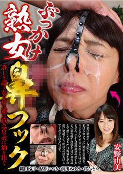 【安野由美動画】ぶっかけ熟女鼻フック-熟女