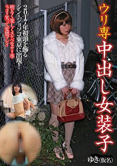 「ウリ専中出し女装子 ゆき(仮名)」のサンプル画像