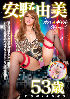 【安野由美動画】オバ★ギャル-安野由美-53歳-熟女のダウンロードページへ