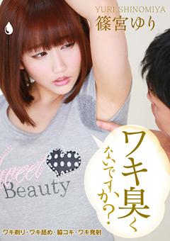 【篠宮ゆり動画】ワキ臭くないですか?-篠宮ゆり-マニアックのダウンロードページへ