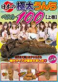 日本の極太うんちベスト100 【上巻】
