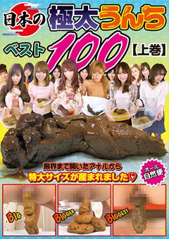 【スカトロ動画】日本の極太うんちベスト100-【上巻】