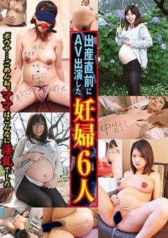 出産直前にAV出演した妊婦6人 ボウヤ…ごめんね。ママはこんなに淫乱でした