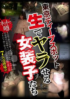 「東京ディープスポット 生でヤラせる女装子たち」のサンプル画像