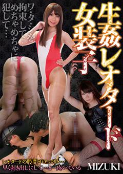 「生姦レオタード女装子 MIZUKI」のサンプル画像