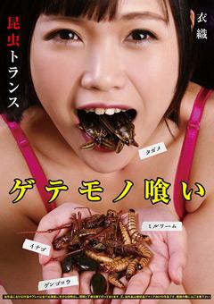 「ゲテモノ喰い 昆虫トランス 衣織」のサンプル画像