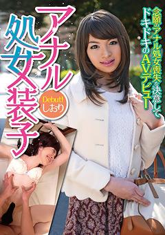 「アナル処女装子 Debut! しおり」のサンプル画像