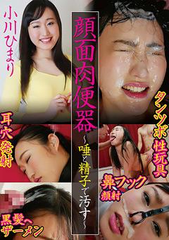 「顔面肉便器 ~唾と精子で汚す~ 小川ひまり」のサンプル画像