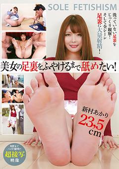 「美女の足裏をふやけるまで舐めたい!/新村あかり」のサンプル画像