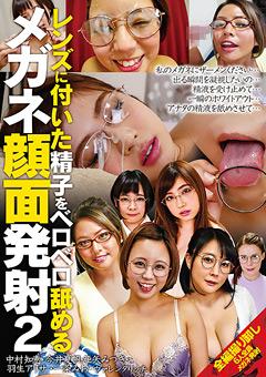 「レンズに付いた精子をベロベロ舐めるメガネ顔面発射2」のサンプル画像