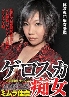 人間崩壊シリーズ03 ゲロスカ痴女 ミムラ佳奈