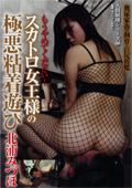 人間崩壊シリーズ08 スカトロ女王様 北浦みづほ