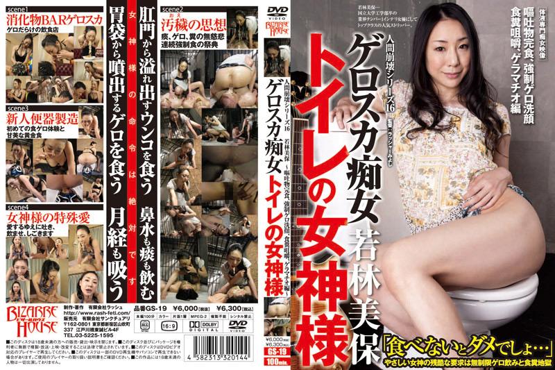 人間崩壊シリーズ16 ゲロスカ痴女 トイレの女神様