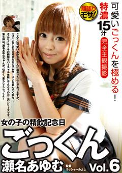 彼女、瀬名あゆむの主観動画。ごっくん Vol.6 瀬名あゆむ