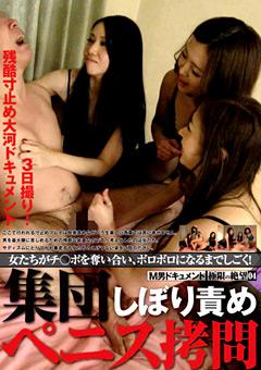 【M男 拷問】M男ドキュメント-極限の絶望04-集団ペニス拷問-M男のダウンロードページへ