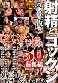 ザーメン・セレクト30 射精とゴックン[豪華版]