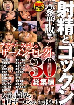 【村上涼子動画】ザーメン・セレクト30-射精とゴックン[豪華版]-痴女