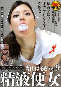 精液便女 Vol.9 青山はるき