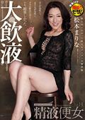 精液便女 Vol.14 松本まりな