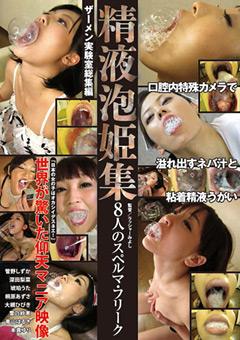 精液泡姫集 ザーメン実験室総集編 8人のスペルマ・フリーク