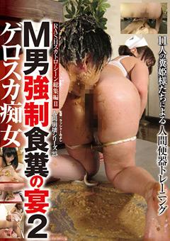 人間崩壊シリーズ25 ゲロスカ痴女 M男強制食糞の宴2