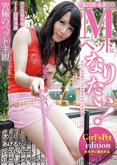 「友田彩也香さんのMペットになりたい!」のパッケージ画像