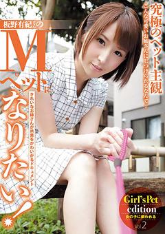 「板野有紀さんのMペットになりたい!」のパッケージ画像