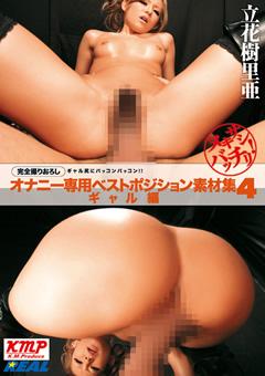ヌキサシバッチリ! オナニー専用ベストポジション素材集4 ギャル編