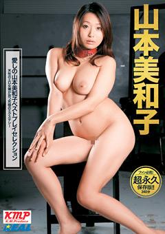 愛しの山本美和子ベストプレイセレクション