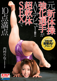 元新体操強化選手がAVデビュー! 内村りな