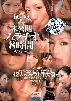 【波多野結衣動画】おしゃぶりの殿堂-未公開フェラチオ8時間スペシャル-女優