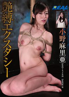 「艶縛エクスタシー 小野麻里亜」のパッケージ画像