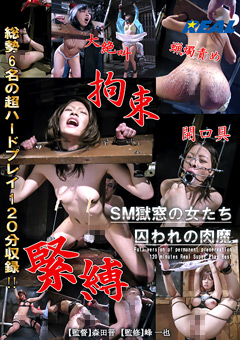【ASUKA動画】SM獄窓の女たち-囚われの肉魔-SM
