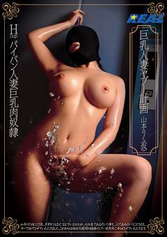 「巨乳人妻ヤプー計画 山本りく(仮)」のパッケージ画像