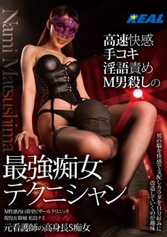 「高速快感手コキ淫語責めM男殺しの最強痴女...」のパッケージ画像