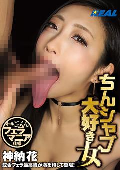 【神納花動画】ちんシャブ大好き女-神納花-淫乱痴女