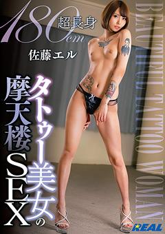 【エロ動画】180cmのモデル体型美女とのセックスが男優との足の長さの違いに草生えるwww高身長タトゥー美女のM男調教SEX!佐藤エル