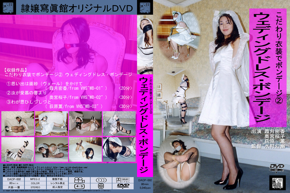 こだわり衣装でボンデージ2 ウェディング・ボンデージのエロ画像