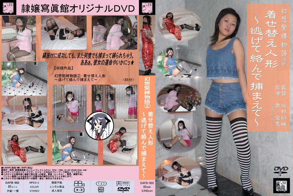 幻想緊縛物語2 着せ替え人形のエロ画像