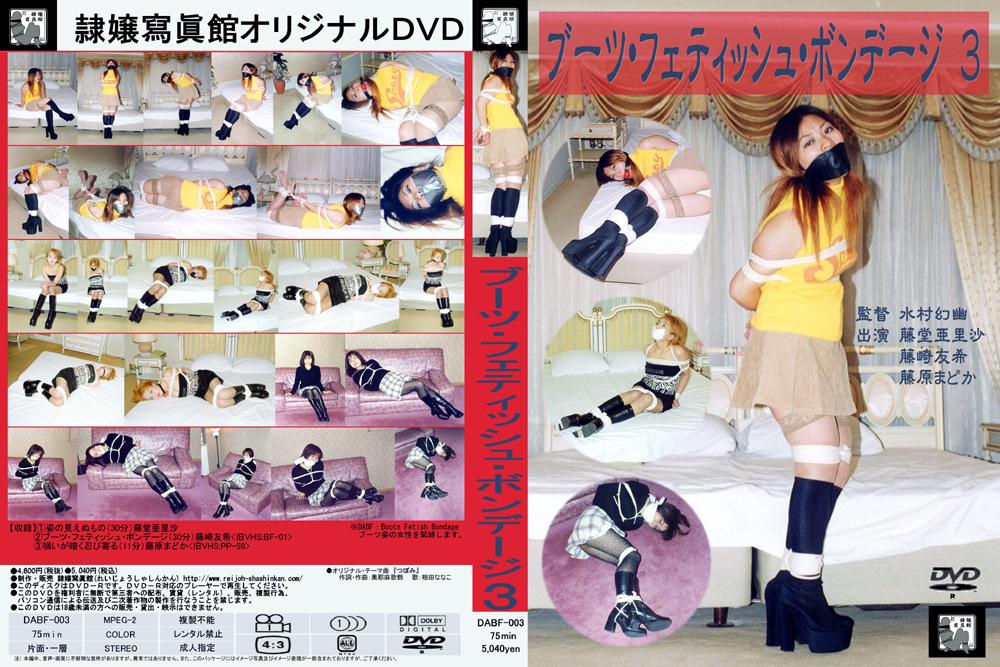 ブーツ・フェティッシュ・ボンデージ3のエロ画像