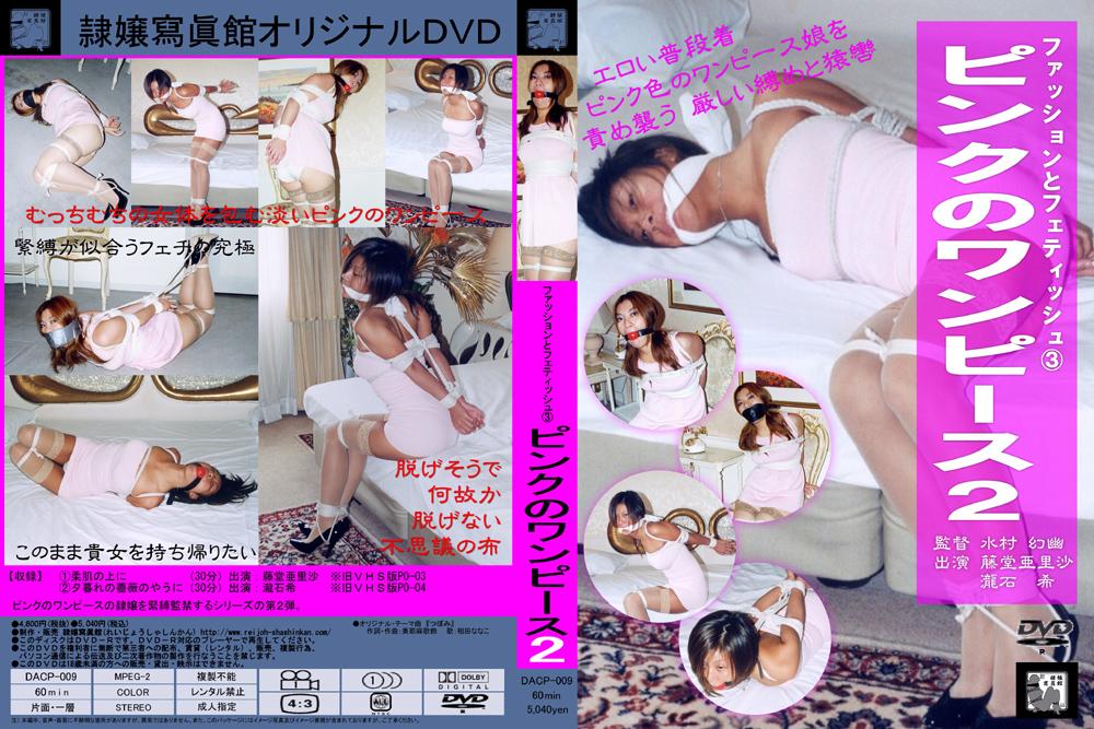 ファッションとフェティッシュ3 ピンクのワンピース2のエロ画像