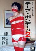 レア・ボンデージ5 テープ・ボンデージ2