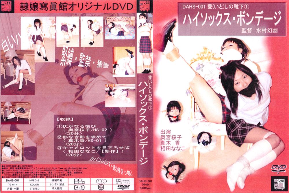 愛(いと)しの靴下1 ハイソックス・ボンデージのエロ画像