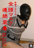 猿轡のこだわり5 全頭マスク連続装着