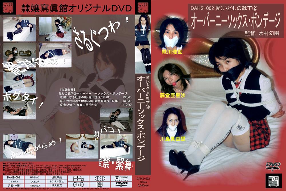 愛(いと)しの靴下2 オーバーニーソックス・ボンデージのエロ画像